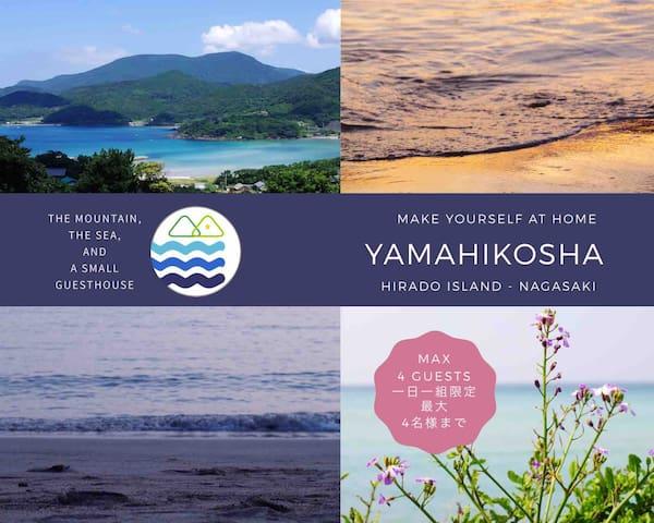 絶景◎長崎北西部の平戸島、一日一組限定の古民家ゲストハウス「山彦舎」