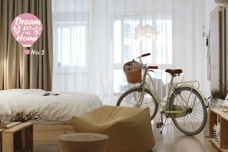 DreamHome设计师的家_2号公寓整租 - Xian Shi - Wohnung