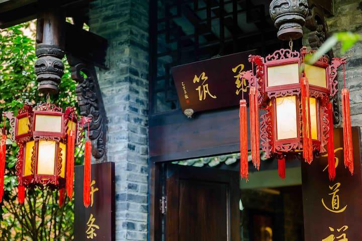 青城山下古风庭院双卧之慈筑-步行五分钟到前山门-近温泉-可做饭-可火锅烧烤-超清投影