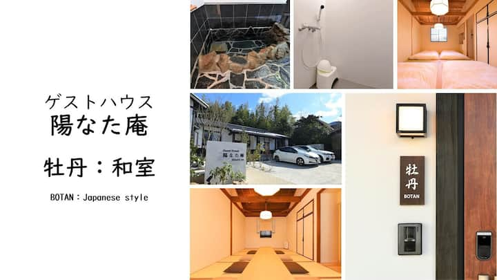 Hinataーan [Botan] Japanese style room with outdoor hot spring and independent shower room: Free 1 parking lot/5 mins away from Yunotsubo street/3 mins away from Kinrin lake/same price up to 4 ppl!
