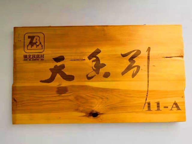 镇北民宿村:天香引 11-A