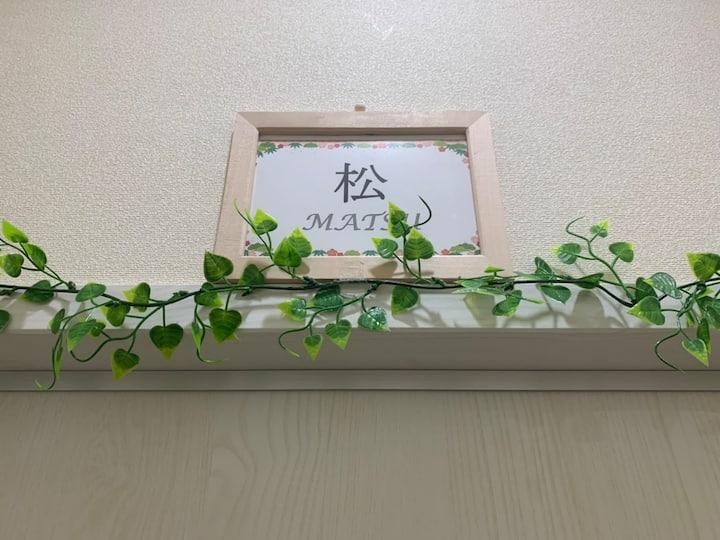 MATSU・3 min from Ryogoku Sta. <One room rental>