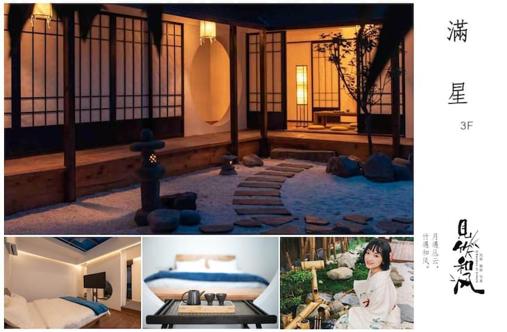 大理古城日式枯山水庭院,拍照旅拍免费提供服装道具,带空调浴缸,星空大床房,可看洱海,见竹和风,满星