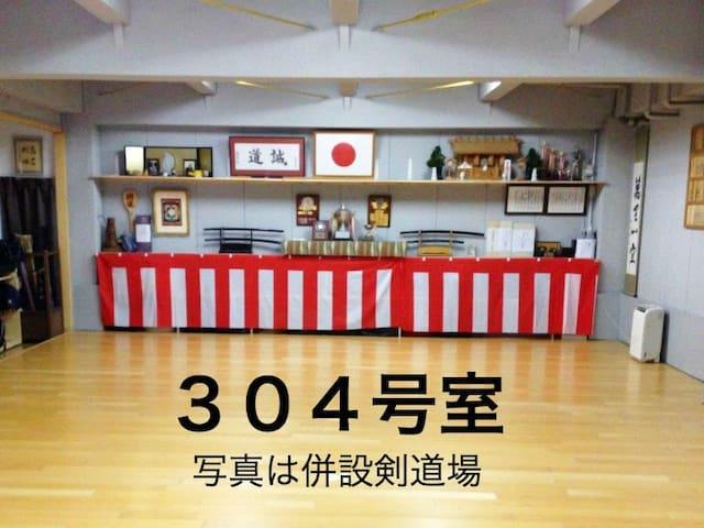 誠道館 304/静かで出入り自由な完全個室(専用バス・トイレ)