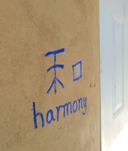 Harmony-和谐 - Esperanza - Dom