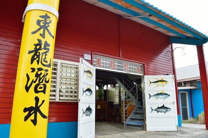 蘭嶼東龍潛水民宿 Lanyu TL Diving Inn