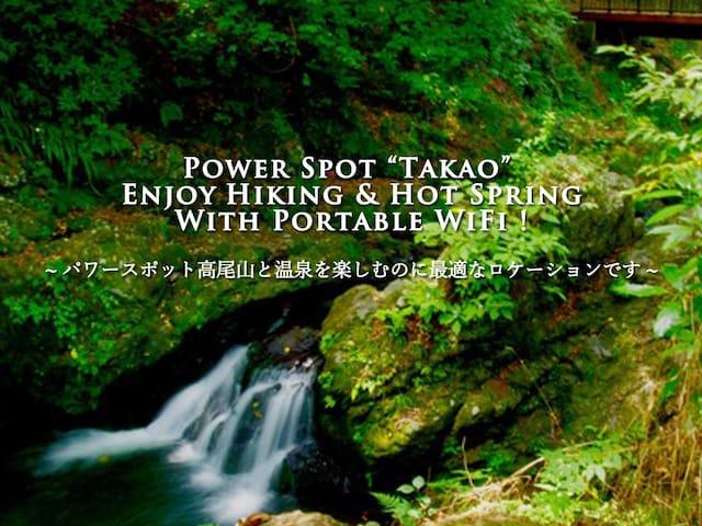 Enjoy Power Spot Takao Hiking & Hot Spring 高尾山と温泉に
