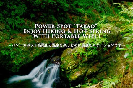 Enjoy Power Spot Takao Hiking & Hot Spring 高尾山と温泉に