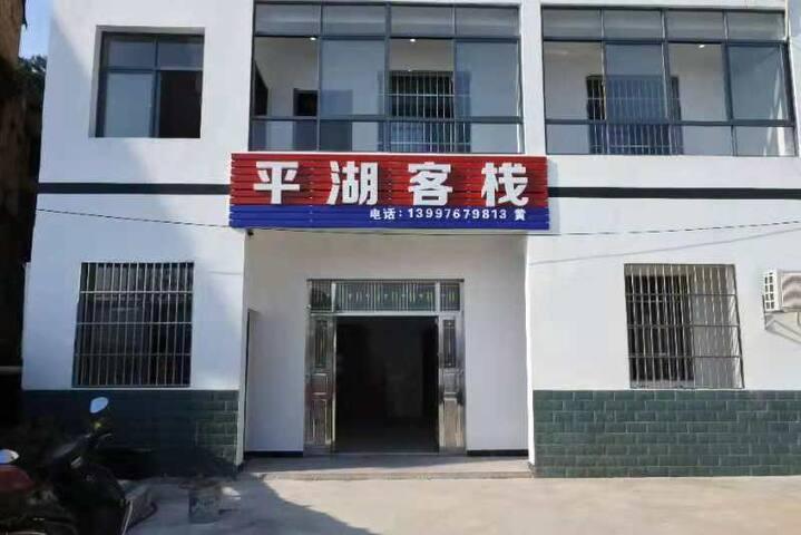 三峡大坝平湖客栈