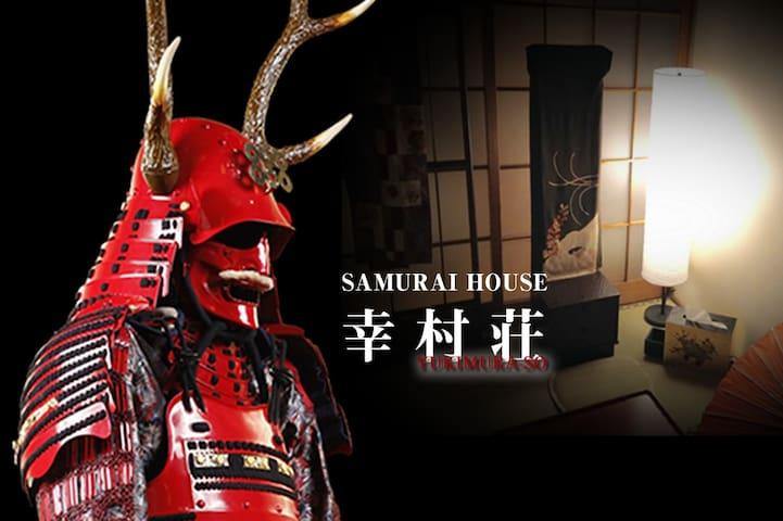 Wanna take pics wearing SAMURAI armor? Haneda 3min - Ōta-ku - Casa