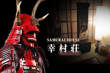 Wanna take pics wearing SAMURAI armor? Haneda 3min - Ōta-ku - Dům