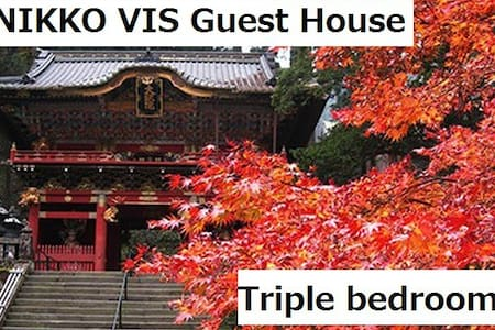 NIKKO ーVIS Guest houseー A (Triple beds) 東武日光駅徒歩1分 - Loteng