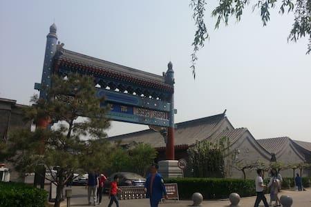 南锣鼓巷里的木棉家庭居舍 - Beijing - Other