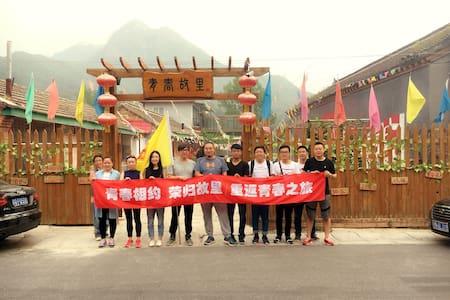 青春故里主题民宿 - 北京