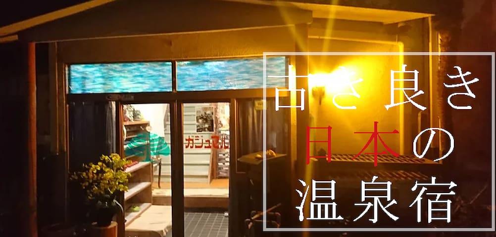 206号室 色も効能も異なる源泉!ヨード鉱泉と麦芽温泉をご用意致しました。 その違いは一目瞭然!