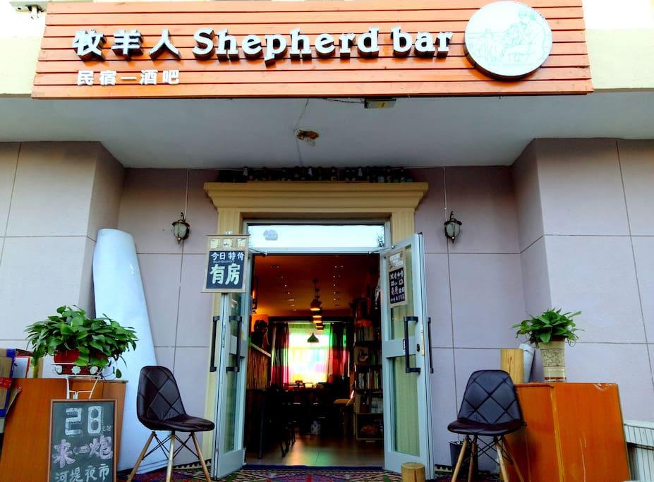 牧羊人民宿酒吧外景