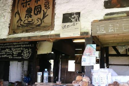 米市農園 - Kinokawa-shi - Casa