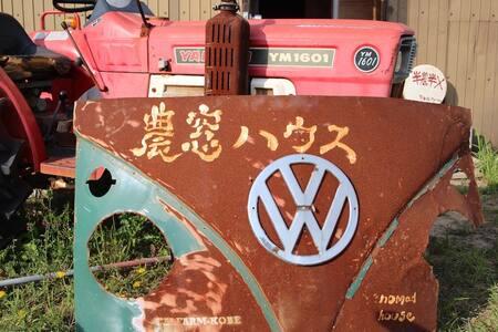 農窓ハウス - Kobe - Maja