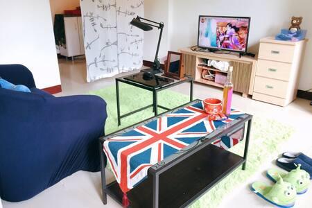 採光超好的大套房 英倫風的房型 乾淨整潔明亮 - 林口區 - 公寓