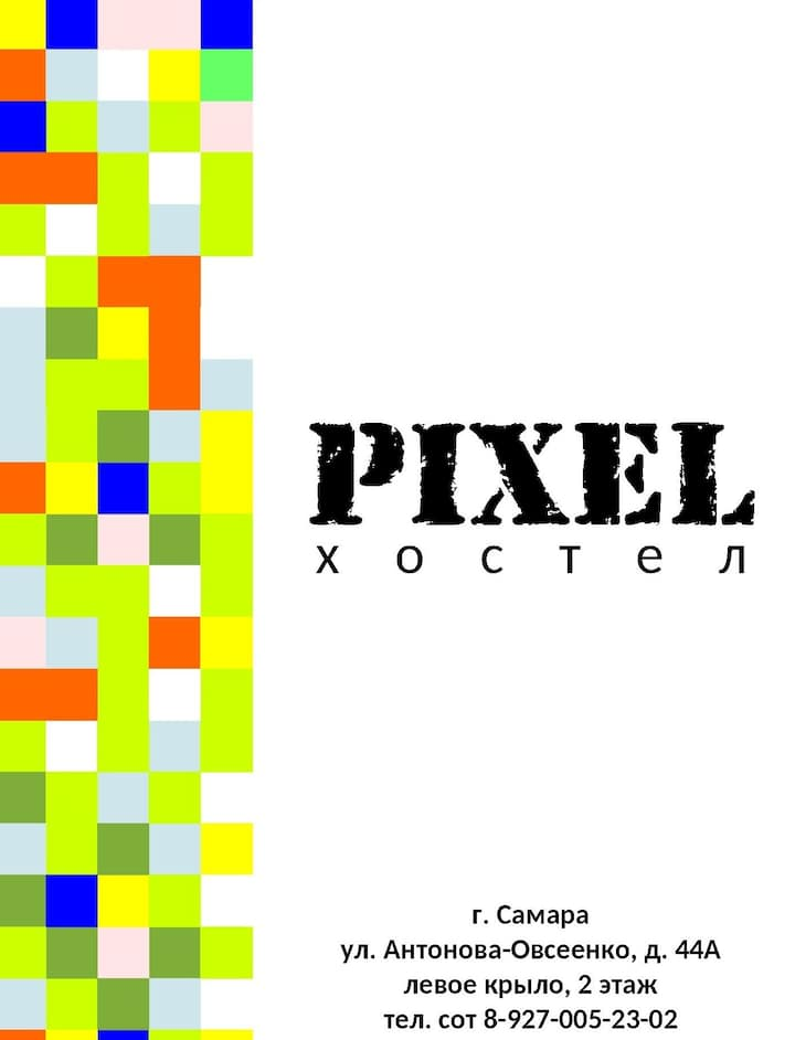 Хостел/hostel PIXEL-2, Самара (Samara)