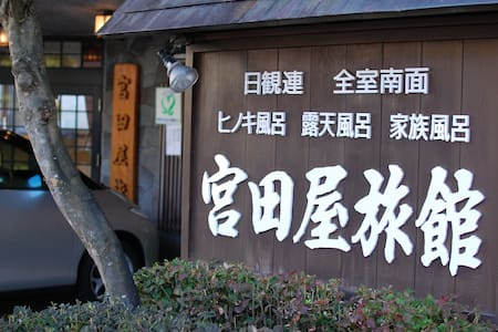 Japanese-style inn with the onsen. - Nakanojō-machi