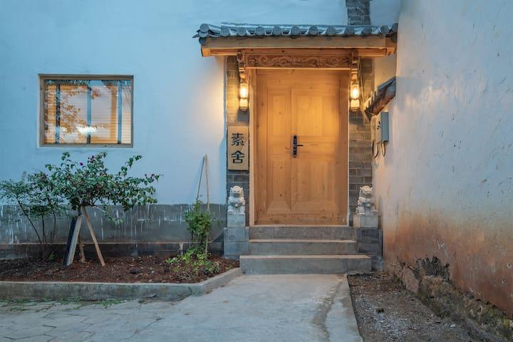 素舍民宿(两房包院)早餐·地暖·儿童房·瑜伽房·观景天台