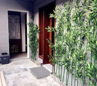 Beijing Hutong Houhai  Yard MINI HOUSE - Beijing - Hus