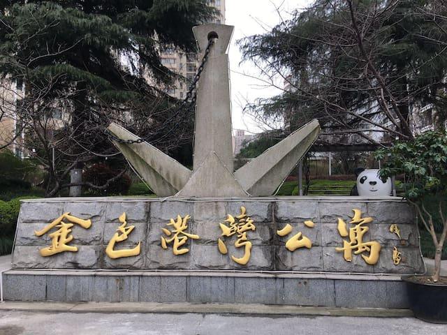 金色港湾公寓, (徐汇中心豪宅,房间1) - Shanghai - Leilighet