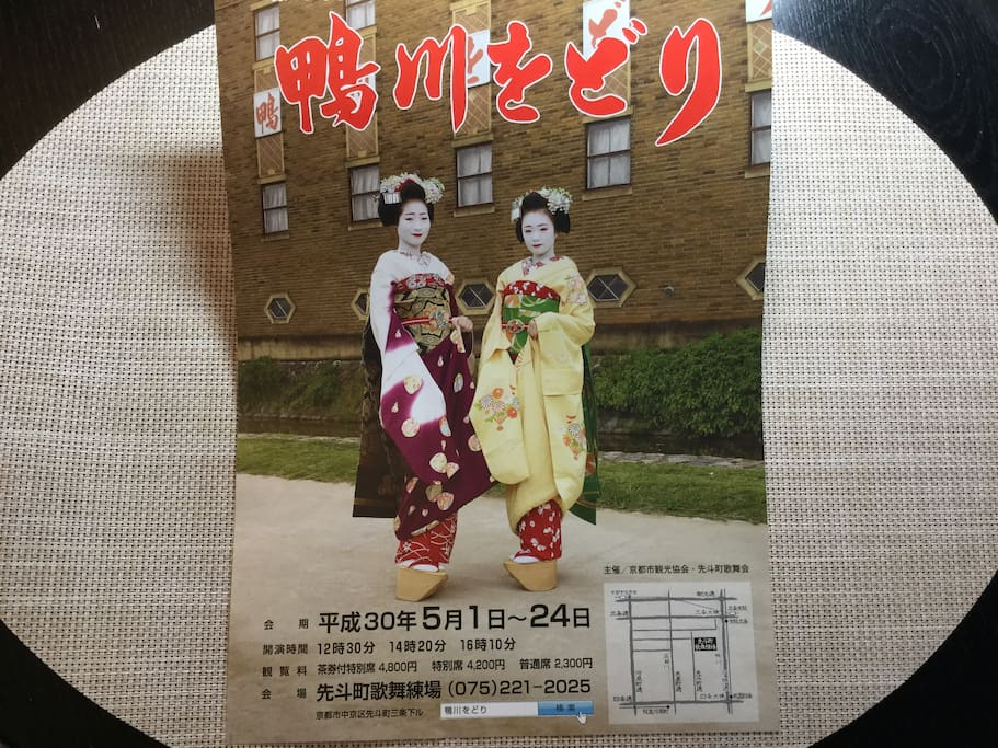 "鴨川をどり""Kamogawa-odori"" May 1 - 24,  1of Maiko-san performance stage at Pontocho, ask as details!"
