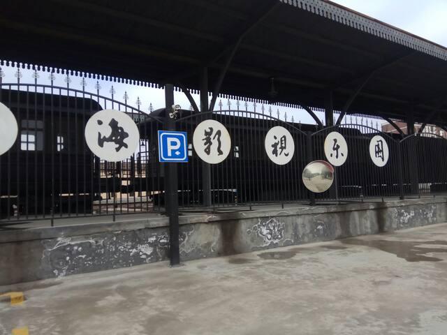 松江车墩上海影视乐园 ,北房间 电梯房,车墩公交枢纽,轨交22号线(金山铁路)直达上海南站20分钟