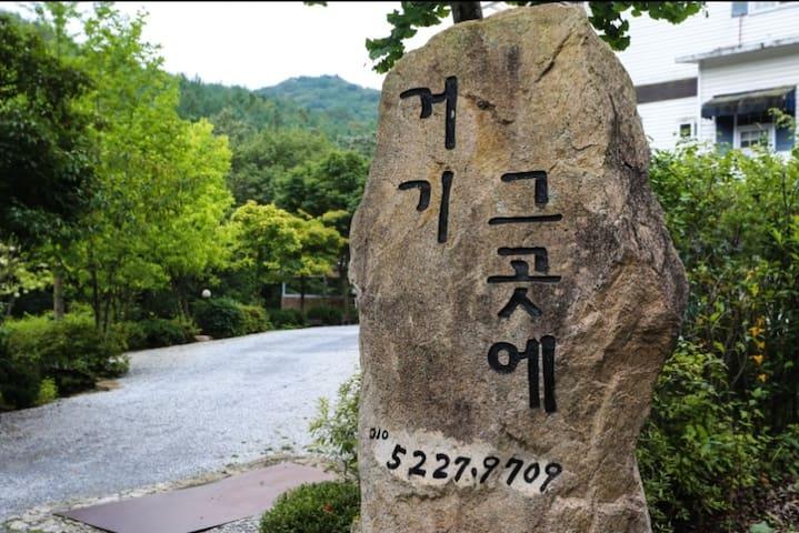문경 쌍용계곡 펜션 거기그곳에 구름숙소 - Nongam-myeon, Mungyeong-si - Casa de vacances