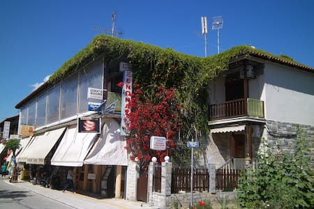 ATHOS Guest house-Pansion - Ouranoupoli - Penzion (B&B)