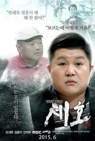 막사리즘 - Seodaemun-gu - House
