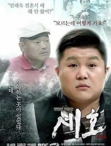 막사리즘 - Distrito Seodaemun - Casa