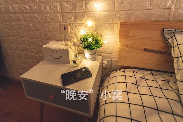 """平潭""""晚安""""小窝/北欧风格单身公寓/大床房/离海滨度假村近/各个景点交通便利/"""