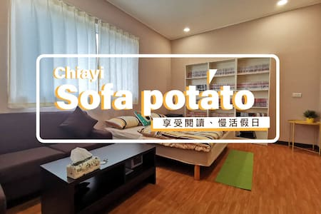 《Sofa potato 》-一起來趟舒適的嘉義之旅吧!