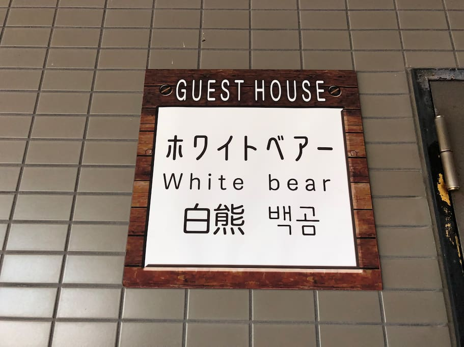 Guest House's Signboard