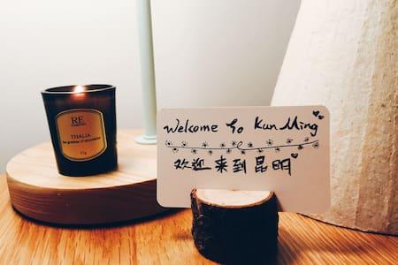 【绿宅】安静干净舒适的小小房间 - Kunming - อพาร์ทเมนท์