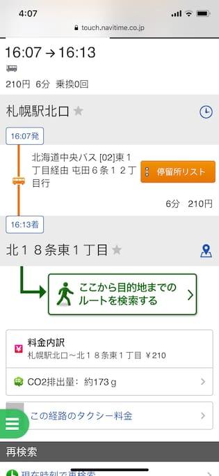札幌站出发 bus6分钟 然后步行150米即可到达民宿