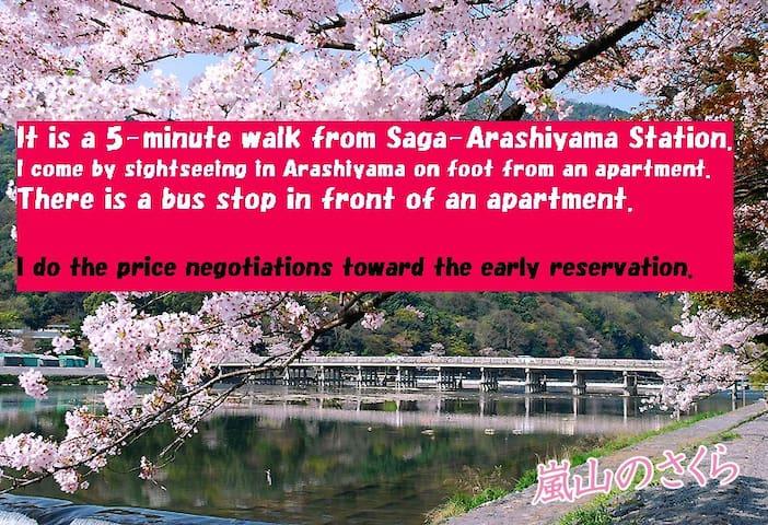 Kyoto Arashiyama Station near 5minutes free wi-fi - Kyōto-shi - Leilighet