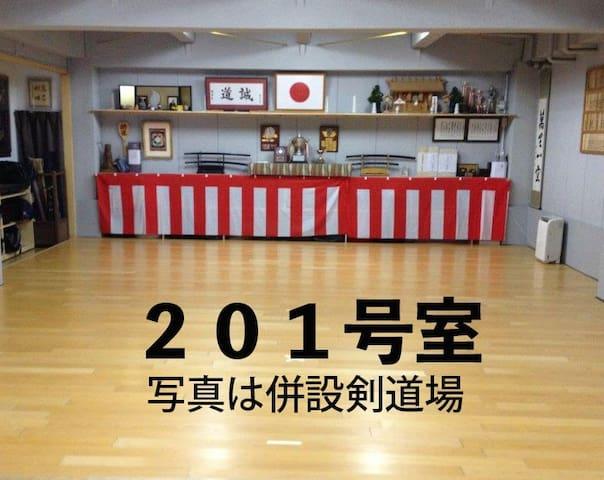 誠道館  201/静かで出入り自由な完全個室(専用バス・トイレ)