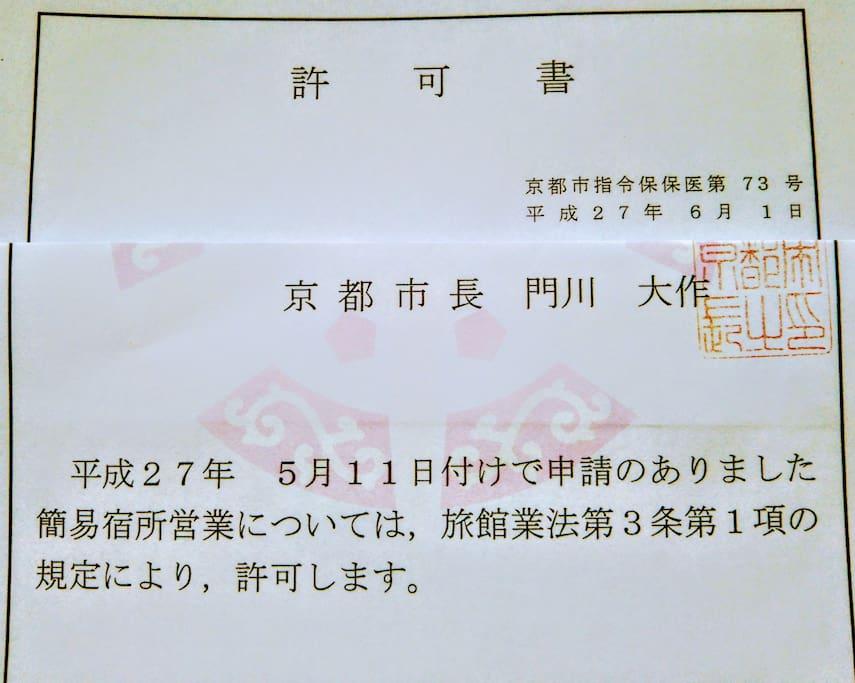 営業許可(Official license)