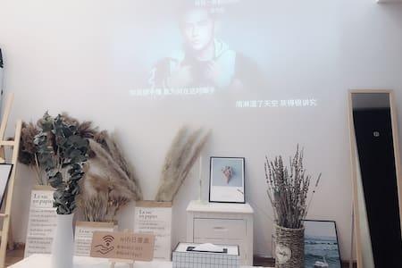 (September)汉口火车站loft复式北欧轻奢落地窗投影房
