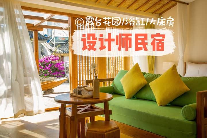 【古城里媲美星级酒店的设计师民宿】带浴缸、露台花园、可赏苍山景、提供全方位的旅游攻略