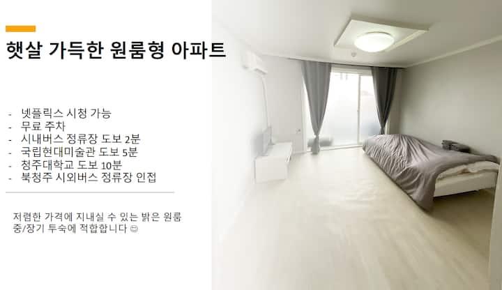 [B] 채광좋은 깨끗한 집 (청주대) Bright& Spacious Studio! 소독완료