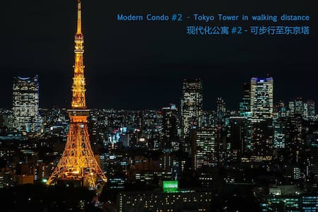 ☆Tokyo Tower☆1BR + Living Room/6 stations nearby