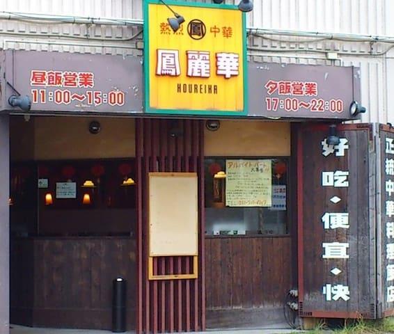 Houreika - Chinese restaurant