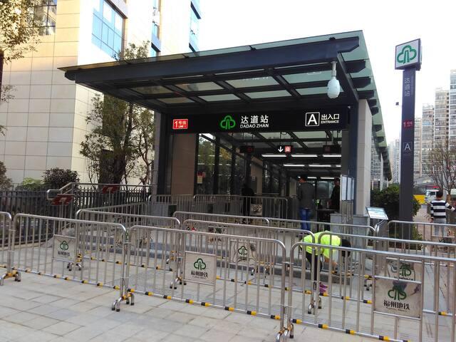 火车站福州站和福州南站的地铁直达小区门口旁边的达道地铁站