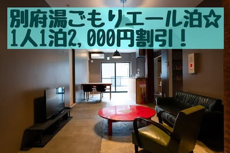 【BBQ space available】Close to popular hot spiring!/Good location to stay/Max8ppl/WIFI