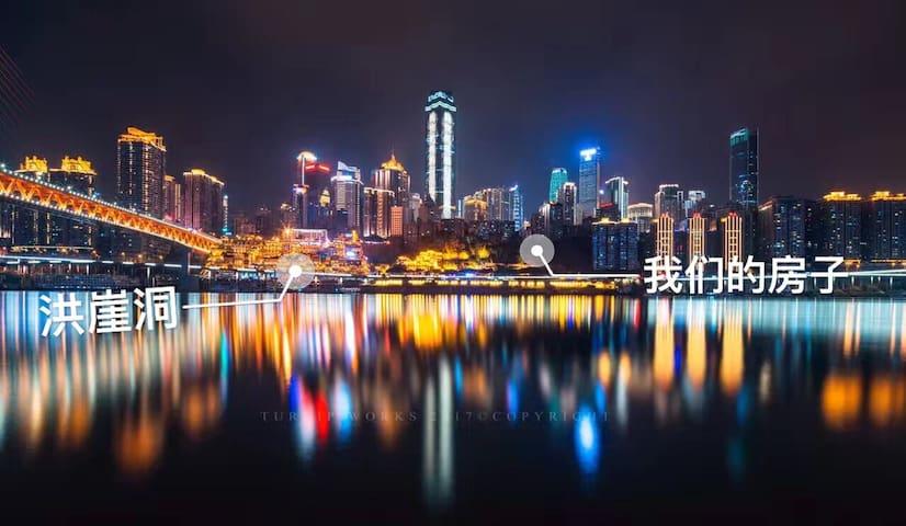 超大落地窗江景房,紧邻解放碑,洪崖洞,大礼堂,步行十分钟可到 - Chongqing - Hus